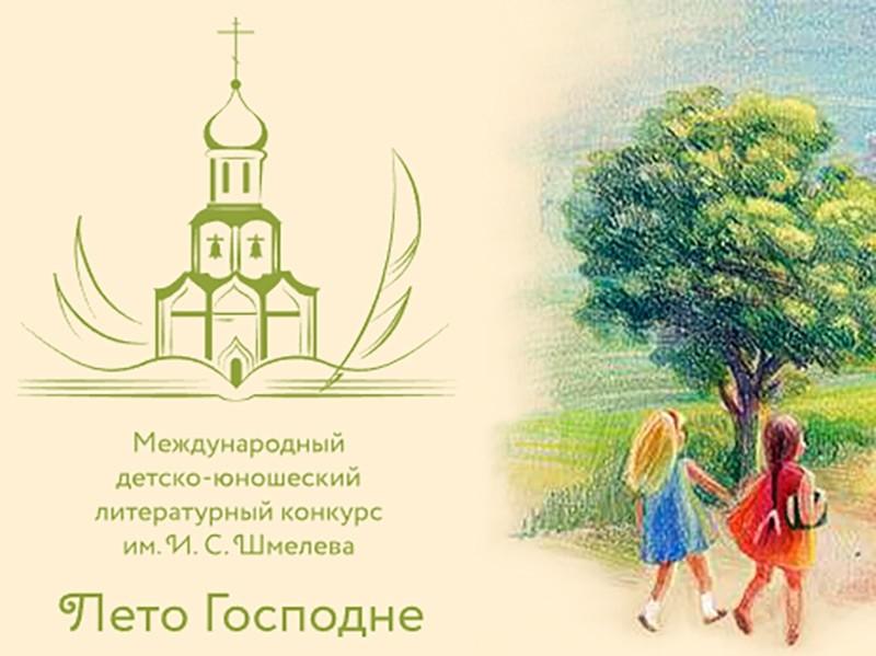 В рамках конкурса «Лето Господне» состоится брэйн-ринг, посвященный Дню славянской письменности и культуры