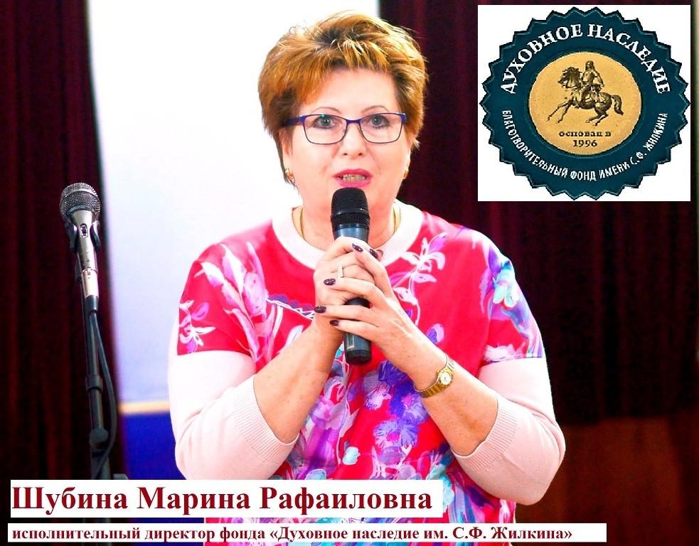 Поощрение от фонда «Духовное наследие им. С.Ф. Жилкина»