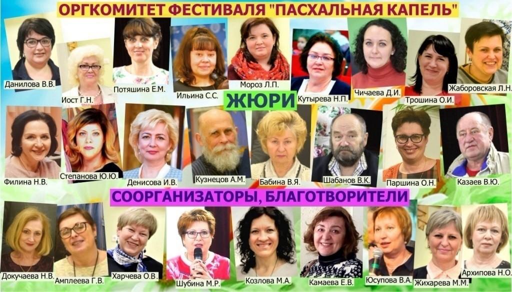 В Тольяттинской епархии подведены итоги XI областного фестиваля детского и юношеского творчества «Пасхальная капель» 2020